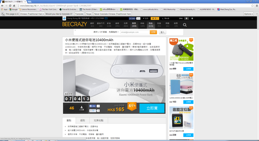 BEECRAZY 說原價 HK$338,特價 HK$165 平 51% 好抵?!
