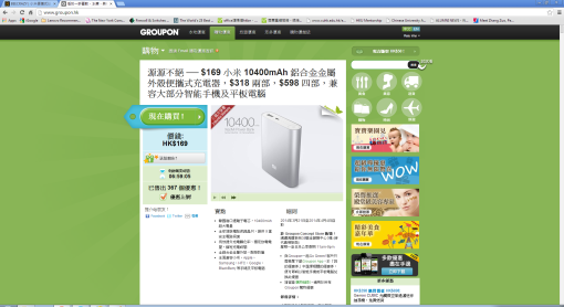 GROUPON 都是賣 HK$165 但無講是特價