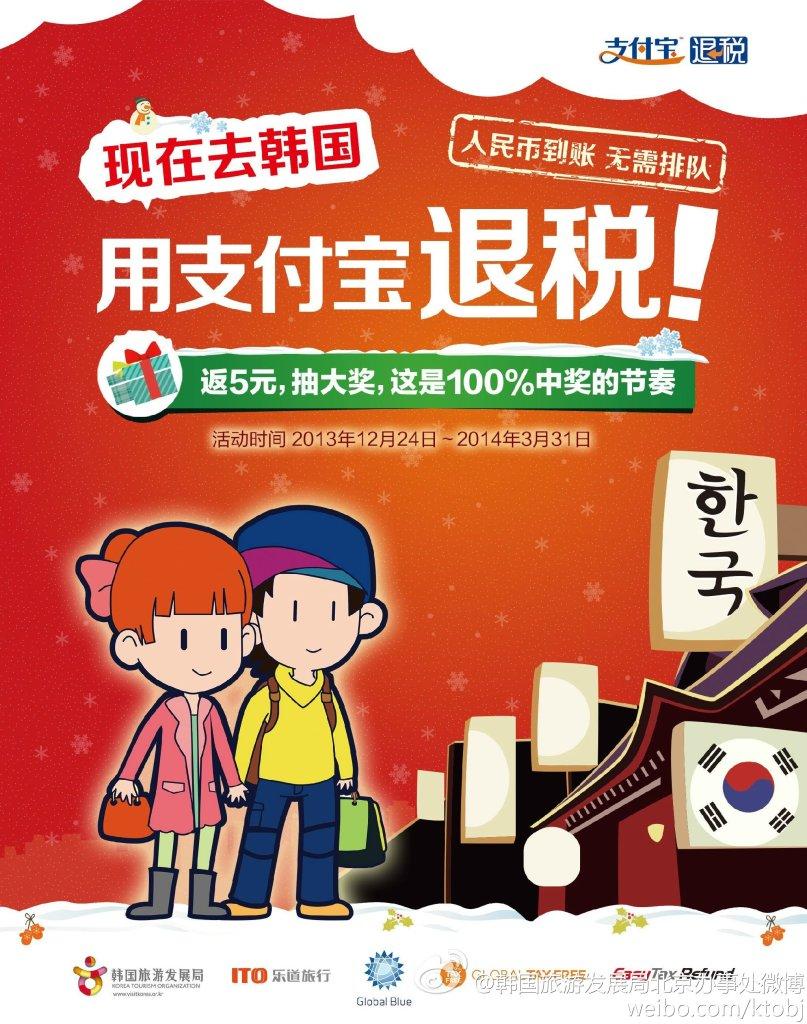 支付寶連在韓國退稅都可以,認真勁!