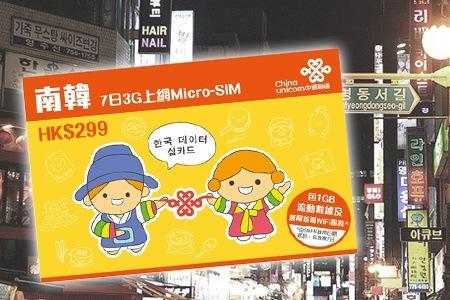 南韓7日上網卡
