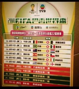 三色台世界盃播放時間表