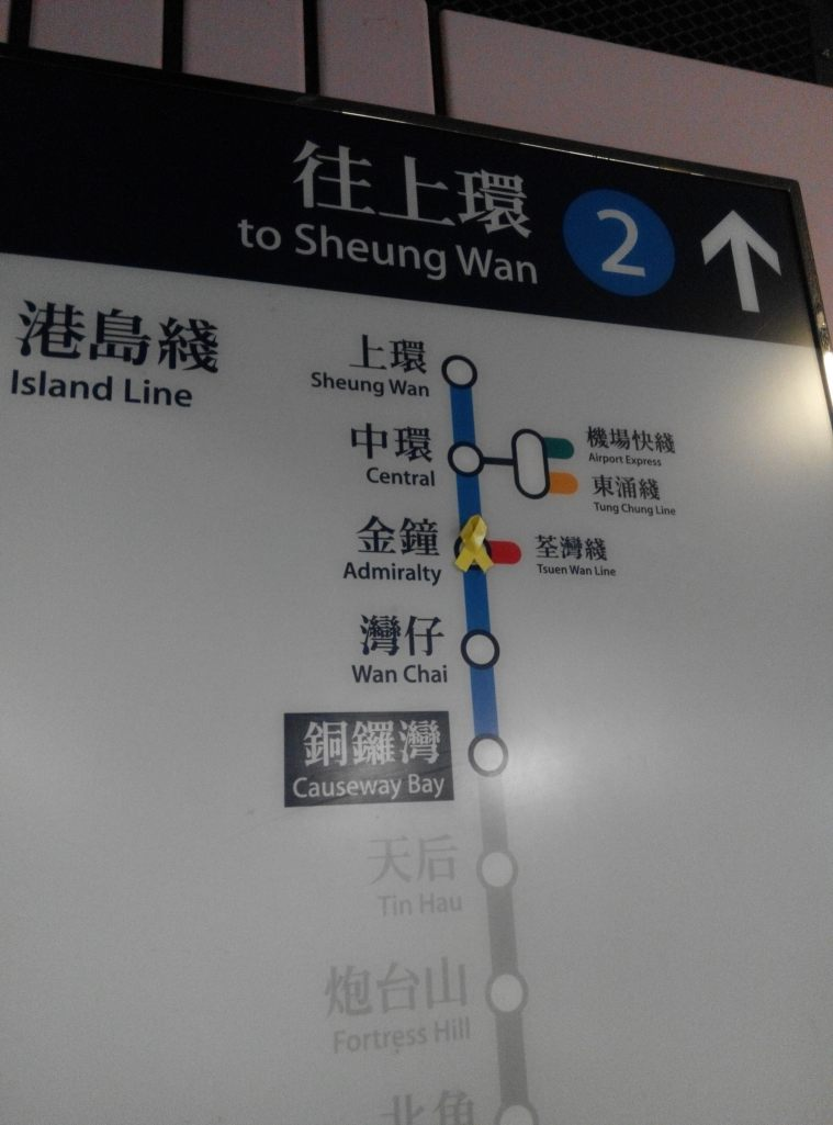 The next station is Yellow Ribbon