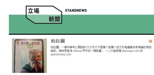 Plato @ Stand News