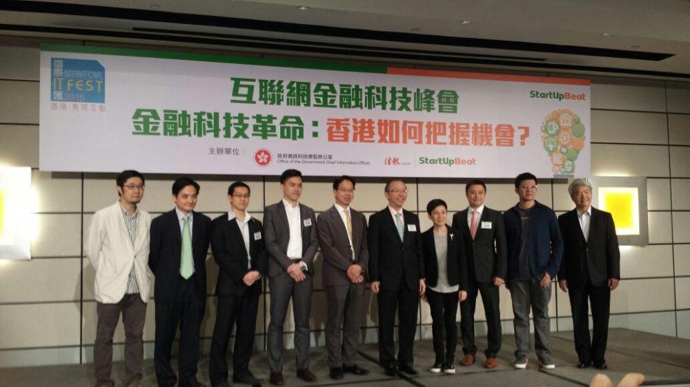 「互聯網金融科技峰會」現場