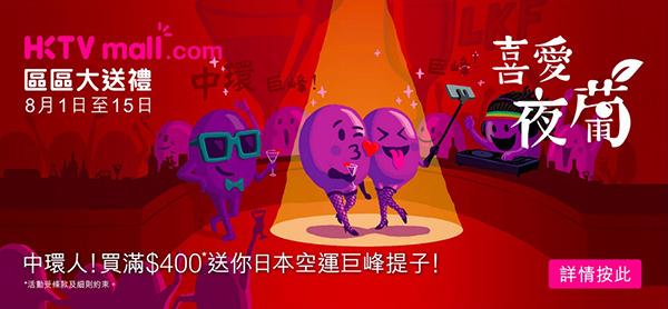 HKTVmall 包起了全香港港鐵燈箱廣告兩星期!