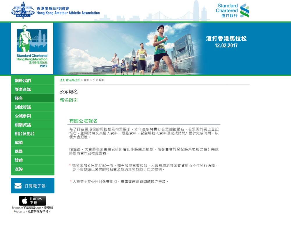渣打香港馬拉松 2017