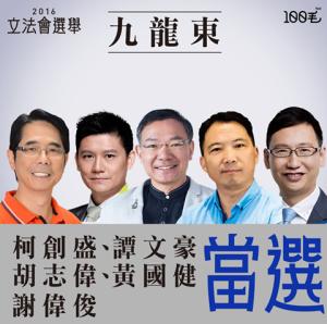 九龍東全男班當選