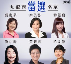 九龍西全女班當選