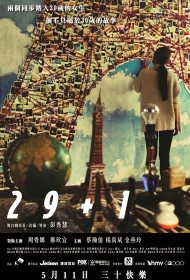 29+1 電影版海報